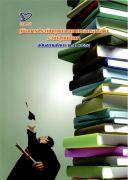 คู่มือการประกันคุณภาพ สมศ.รอบ 3 ระดับอุดมศึกษา ฉบับสถานศึกษา พ.ศ. 2554